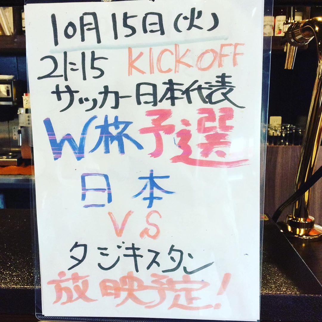 明日はサッカー日本代表戦放映!page-visual 明日はサッカー日本代表戦放映!ビジュアル