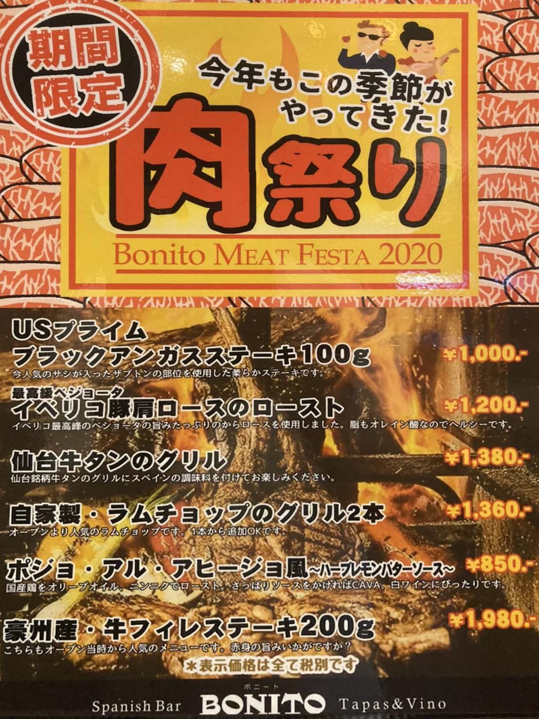 【期間限定】肉祭りpage-visual 【期間限定】肉祭りビジュアル