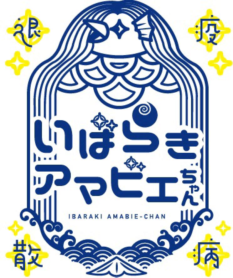 「いばらきアマビエちゃん」登録店舗page-visual 「いばらきアマビエちゃん」登録店舗ビジュアル